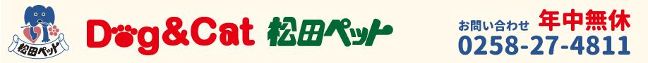 株式会社松田ペット