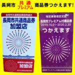 長岡市共通商品券取扱店